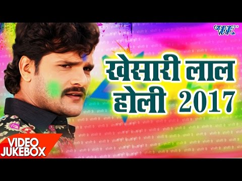 खेसारी लाल होली 2017 - Video JukeBOX - Bhojpuri Hot Holi Songs 2017 new