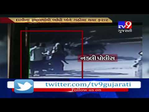 Caught on cam: Aged man looted by fake police in Nadiad- Tv9