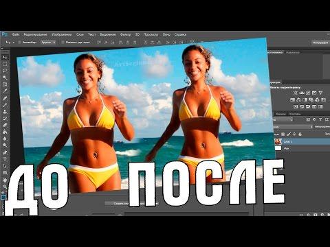 Как уменьшить тело в фотошоп