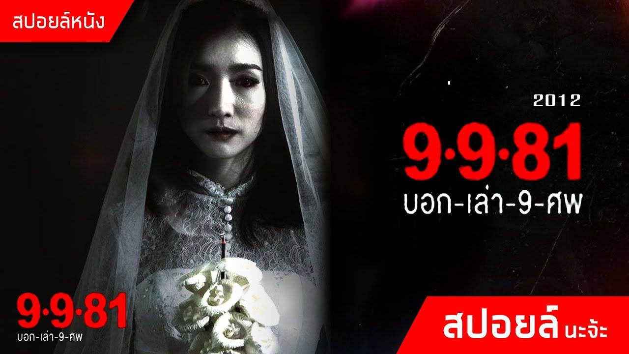 Download การตายของเจ้าสาวที่นำไปสู่เหตุการณ์ถึง 9 เรื่อง !!  | 9-9-81 บอกกเล่า 9 ศพ (2012)