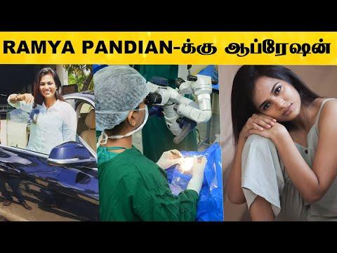 Ramya Pandian-னுக்கு கண்ணில் அறுவை சிகிச்சை - சோகத்தில் ரசிகர்கள்   Ramya Pandiyan