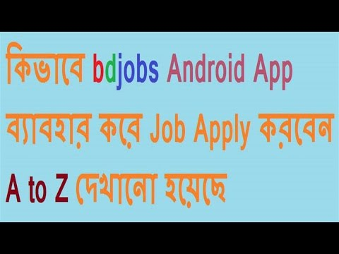 How to use bd jobs android app | Bangla tutorial for bdjobs android app user