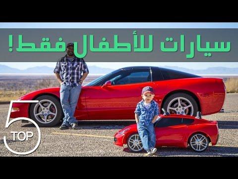 e34425f03  أفضل 5 سيارات أطفال في العالم - YouTube