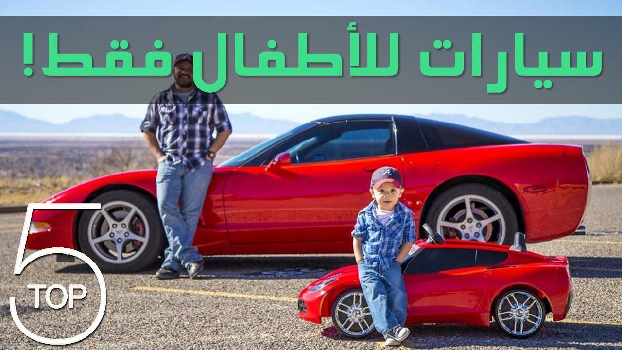 e59797083 أفضل 5 سيارات أطفال في العالم - YouTube