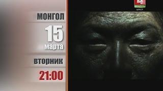 """Анонс фильма """"Монгол"""""""