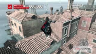 Assassin's Creed 2: местоположение знаков, символов и глифов из Истины