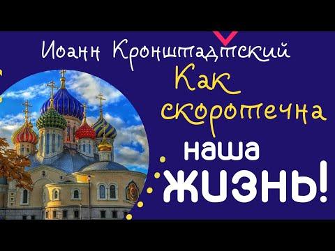 Гордость – демон; злоба – тот же демон; зависть – тот же демон...  -  Иоанн Кронштадтский