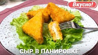Сыр Моцарелла в панировке жареный во фритюре Быстрый рецепт