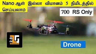 How to Make Mini Nano Drone in 5 Minutes | TTG