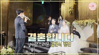 울산 뮤지컬웨딩 W시티 (신선도원) 결혼식축가