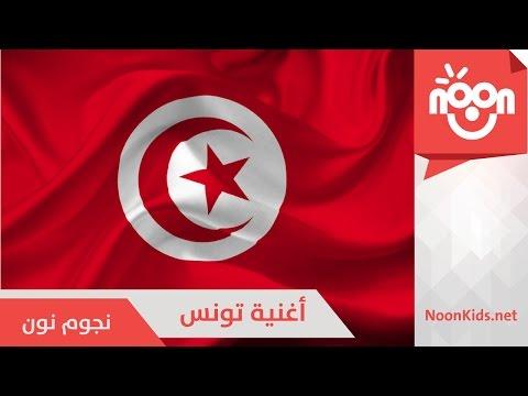 تونس | نجوم قناة نون | Tunisia thumbnail