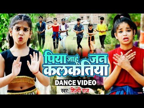 दो छोटी बच्चियों का कमाल का डांस   #Shilpi Raj   Piya Jahu Jan Kalkatiya   Bhojpuri Hit Song 2021