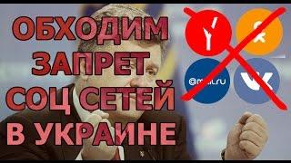 Как обойти запреты Порошенка и сидеть в VK, OK, Mail.ru, Яндекс в УКРАИНЕ