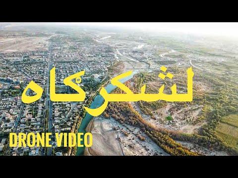 Helmand -Lashkargah City Drone video -2018 - هلمند لشکرگاه | Relaxing Rabab music