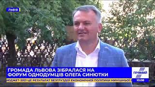 Громада Львова зібралася на Форум однодумців Олега Синютки