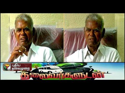 Thalaivargaludan: CPI Senior Leader Nallakannu (06/03/16)  | Puthiya Thalaimurai TV