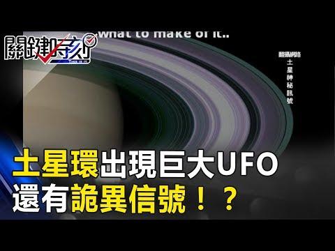 NASA無解...土星環不只出現巨大UFO還有詭異信號!? 關鍵時刻 20170720-7傅鶴齡