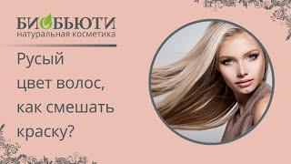 Русый цвет волос Как смешать краску?