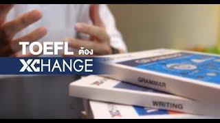 🗽 เรียน TOEFL ต้อง XChange English
