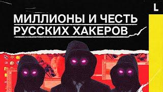 Русские хакеры DarkSide: миллионы на вымогательствах, Америка без бензина и кодекс чести
