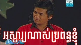 Peak Mi Comedy អស្ចារ្យណាស់ប្រពន្ធខ្ញុំ Os Cha Nas Bropum Nhom