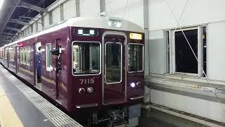 阪急電車 宝塚線 7000系 7115F 発車 豊中駅