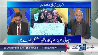 Saeed Qazi shocking reveals about NTS test
