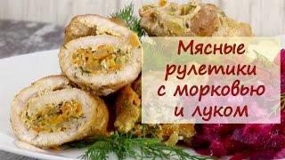 Мясные рулетики с луком и морковью - рецепты от well-cooked