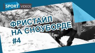Школа фристайла на сноуборде. Урок №4: прямой прыжок