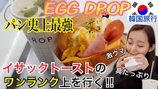 Sandwich Store EGG DROP! Good for your breakfast in Korea(JPN&KOR sub)【KAORU】