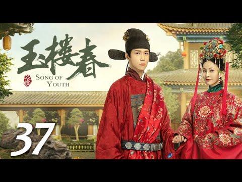 陸劇-玉樓春-EP 37