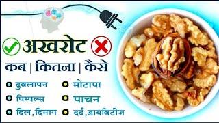 अखरोट कब, कितना और कैसे खाए |  how many walnuts should you eat daily