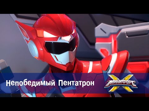 Минифорс Х - Непобедимый Пентатрон   - Новый сезон - Серия 42 - Мультфильм про роботов
