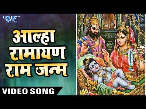 आल्हा रामायण राम जन्म - Aalha Ramayan - Ram Janam - Sanju Baghel - Hindi Bhakti Bhajan