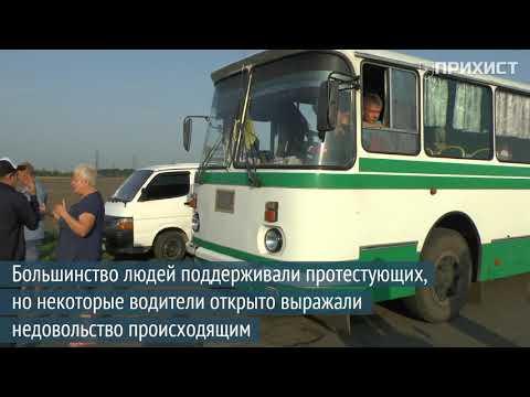 Жители сел Чкалово и Южное перекрыли движение по трассе Т-0432