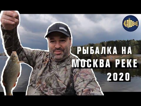 Рыбалка на Москва реке 2020