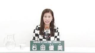 AKB48 49thシングル 選抜総選挙 アピールコメント NMB48 チームM所属 石...