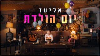 Eliad - Birthday   אליעד - יום הולדת