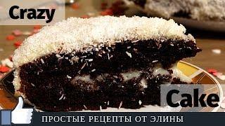 """Сумасшедший пирог """"Crazy Cake"""". Простые рецепты от Элины"""