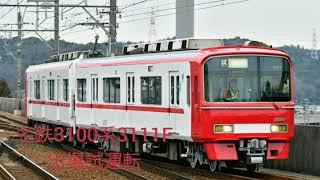 名鉄3100系(3111F)舞木検査場出場試運転 名古屋本線本宿到着