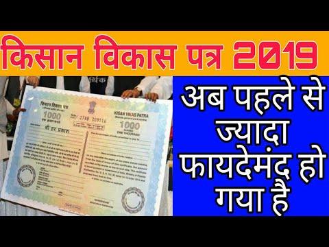 Kisan Vikas Patra Yojana (KVP) Details in hindi 2019 / Post Office Scheme Interest/ किसान विकास पत्र