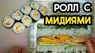 Домашний ролл с мидиями. Простой рецепт. Sushi Roll