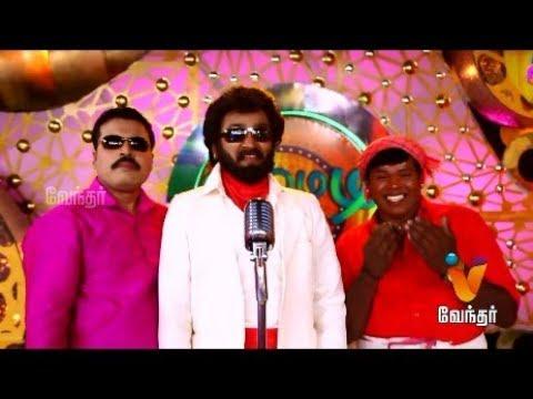 Comedy Super Star - Comedy Gallata @ Vendhar Tv - Cominng Soon..
