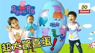 大奇趣蛋/巨大驚喜蛋 粉紅豬小妹/佩佩豬玩具 過家家遊戲 男女孩玩具开箱 生日礼物Giant Surprise Egg Peppa Pig Toys Opening By Jo Channel