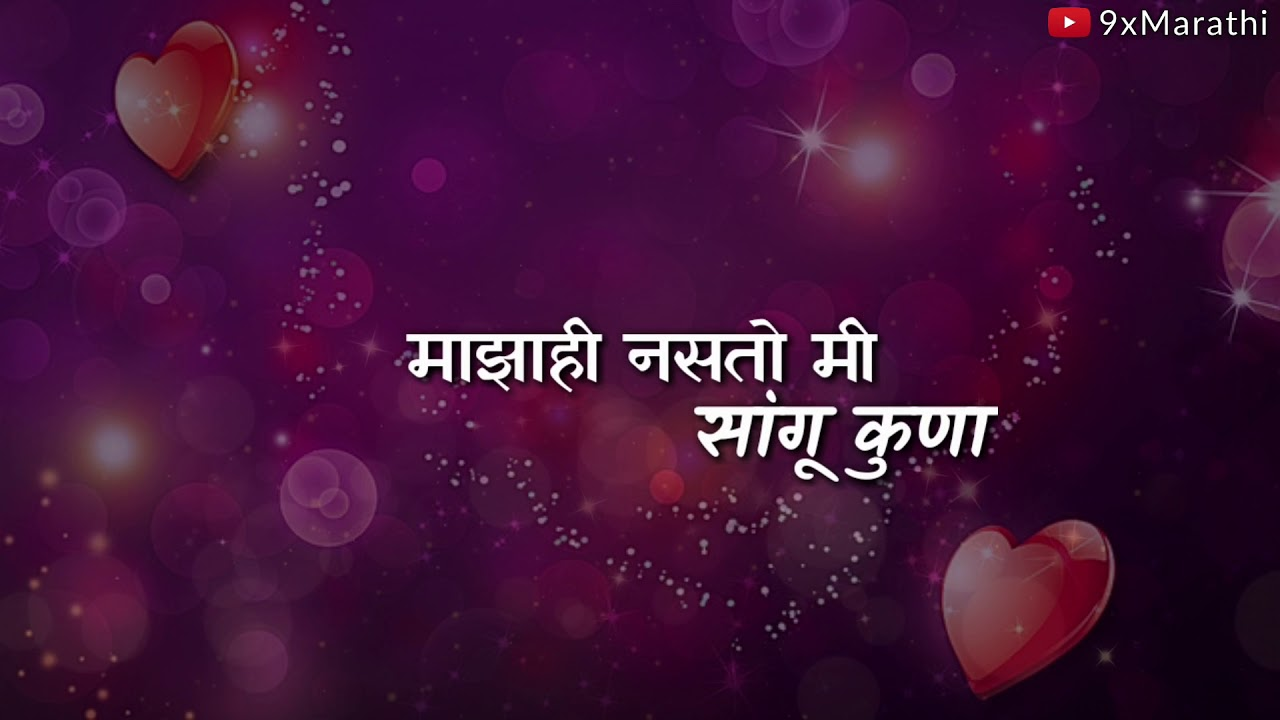 Tujhi Sath De Romantic Video Whatsapp Marathi Status Youtube He could not speak basic, but was able to understand the language and communicate with others by speaking shyriiwook. tujhi sath de romantic video whatsapp marathi status