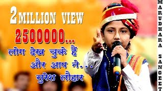 SURESH LOHAR BHAJAN || मन बिना कर्म नहीं होता  | आध्यात्मिक भजन| HD LIVE