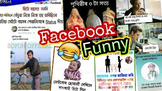 Facebook Full Funny Assamese Memes Video || TRBA ENTERTAINMENT