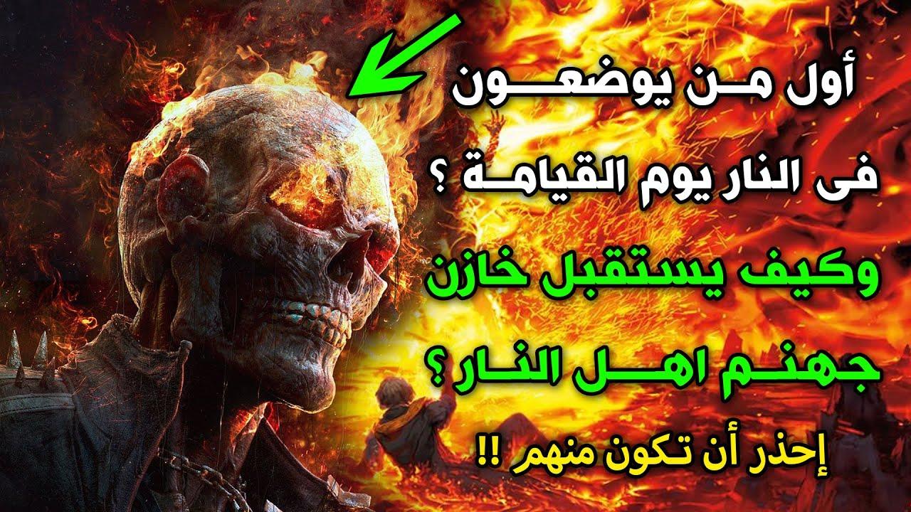 أول من يوضعون فى النار يوم القيامة ؟ وكيف يستقبل خازن جهنم اهل النار ؟ إحذر أن تكون منهم !!