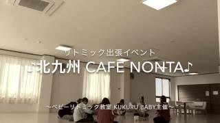 こんにちは。 神奈川県海老名市を中心に活動する、ベビーリトミック教室...