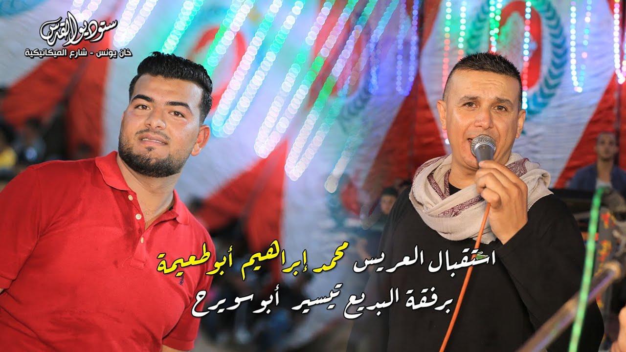 استقبال العريس محمد إبراهيم أبو طعيمة البطش برفقة البديع تيسير أبو سويرح